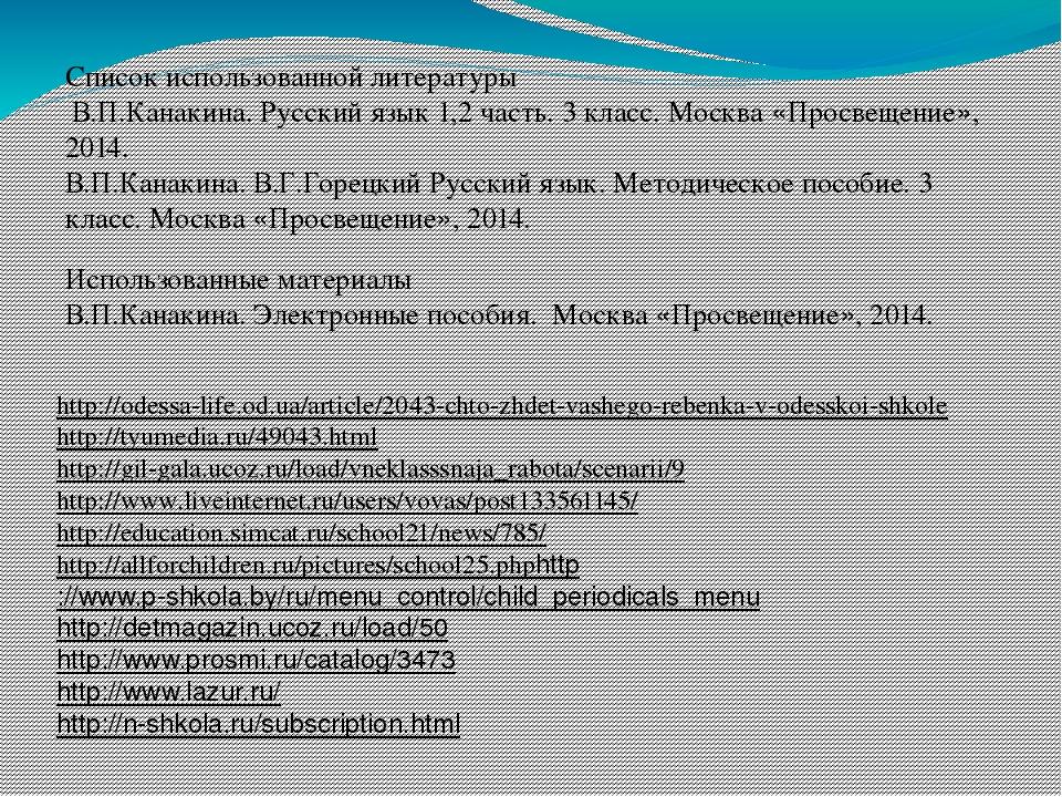http://odessa-life.od.ua/article/2043-chto-zhdet-vashego-rebenka-v-odesskoi-s...
