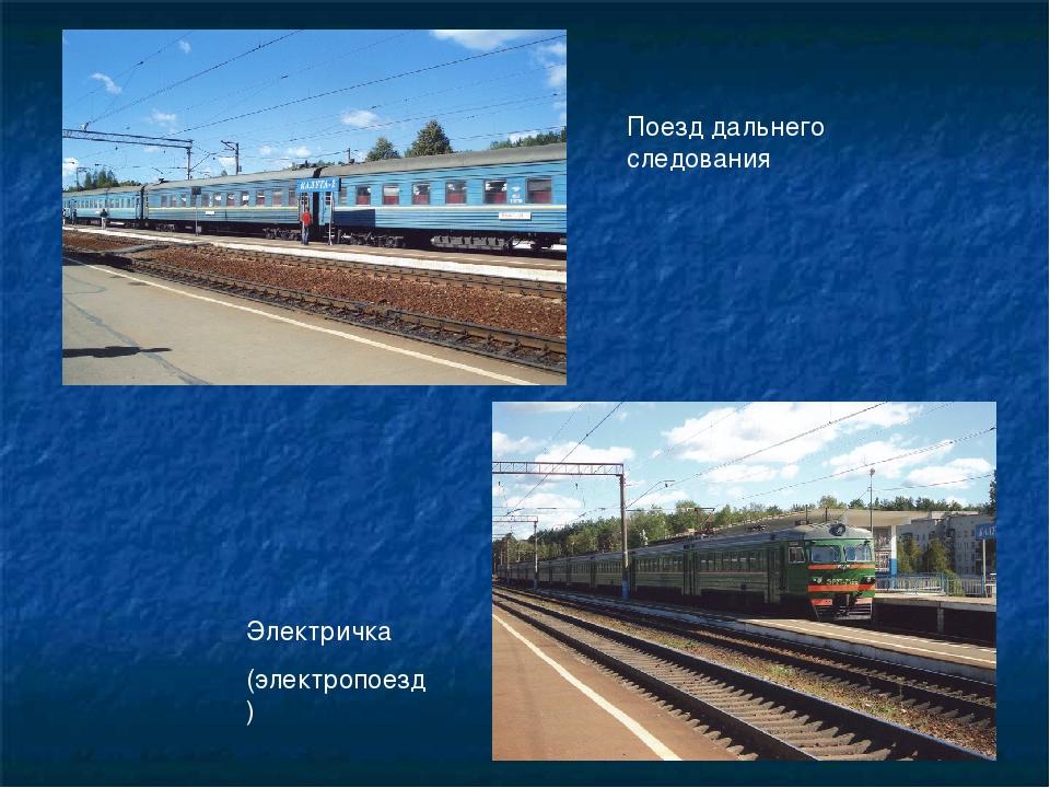Поезд дальнего следования Электричка (электропоезд)