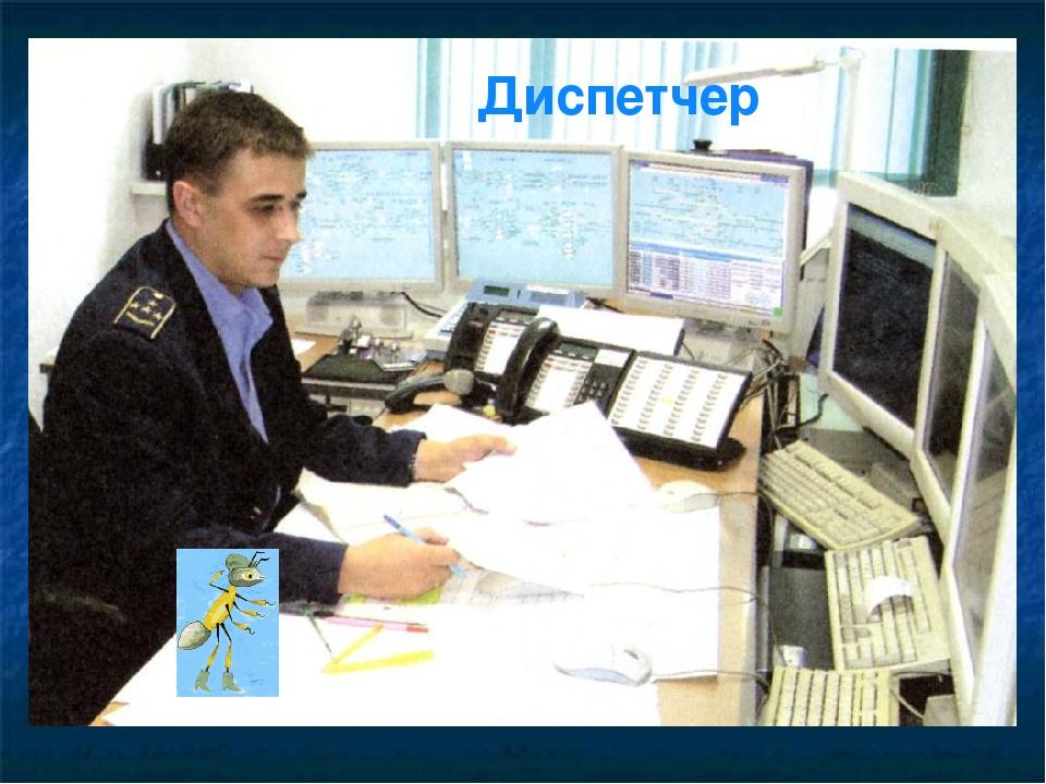 Диспетчер