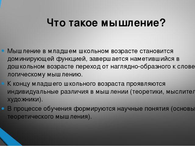 Презентация на тему Особенности мышления младших школьников  Что такое мышление Мышление в младшем школьном возрасте становится доминирую