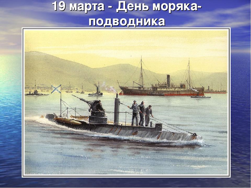 Открытки с днем моряка подводника 19 марта