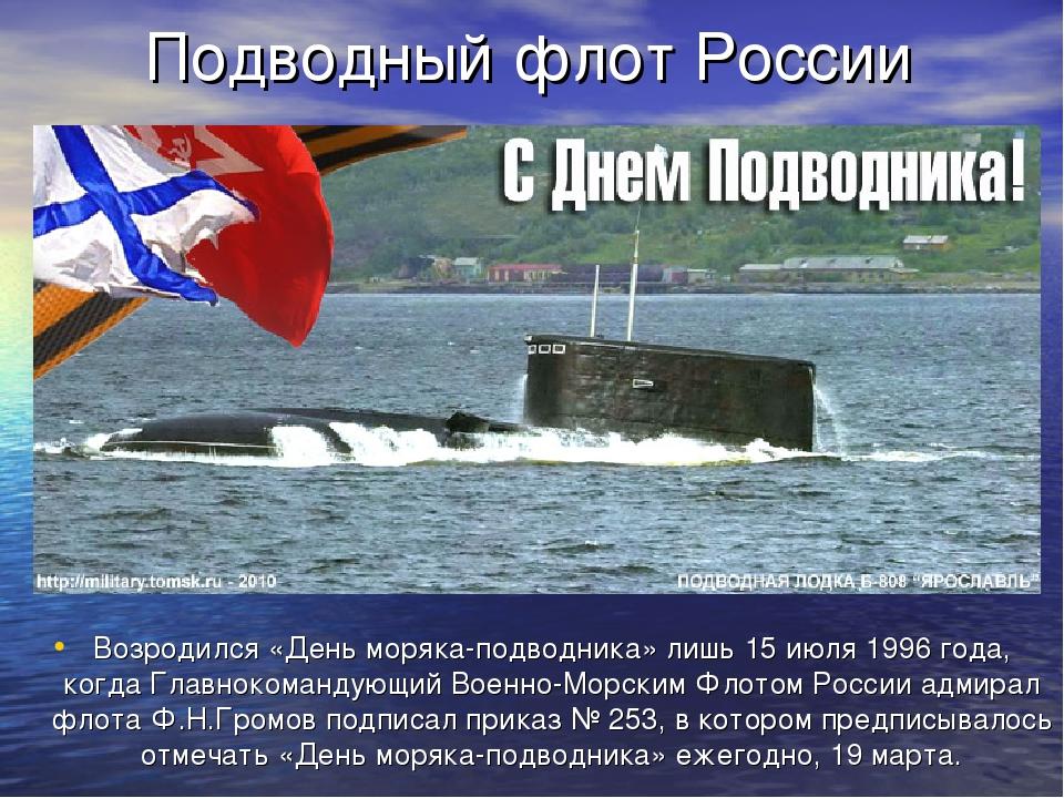 Картинки с днем подводного флота россии