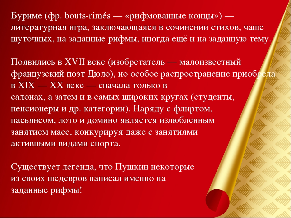 свои варианты буриме стихи пушкина работы презентовались таких