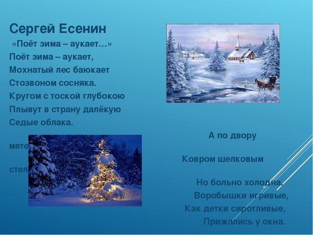 внимание:Чтобы стихотворения пушкина о зиме при