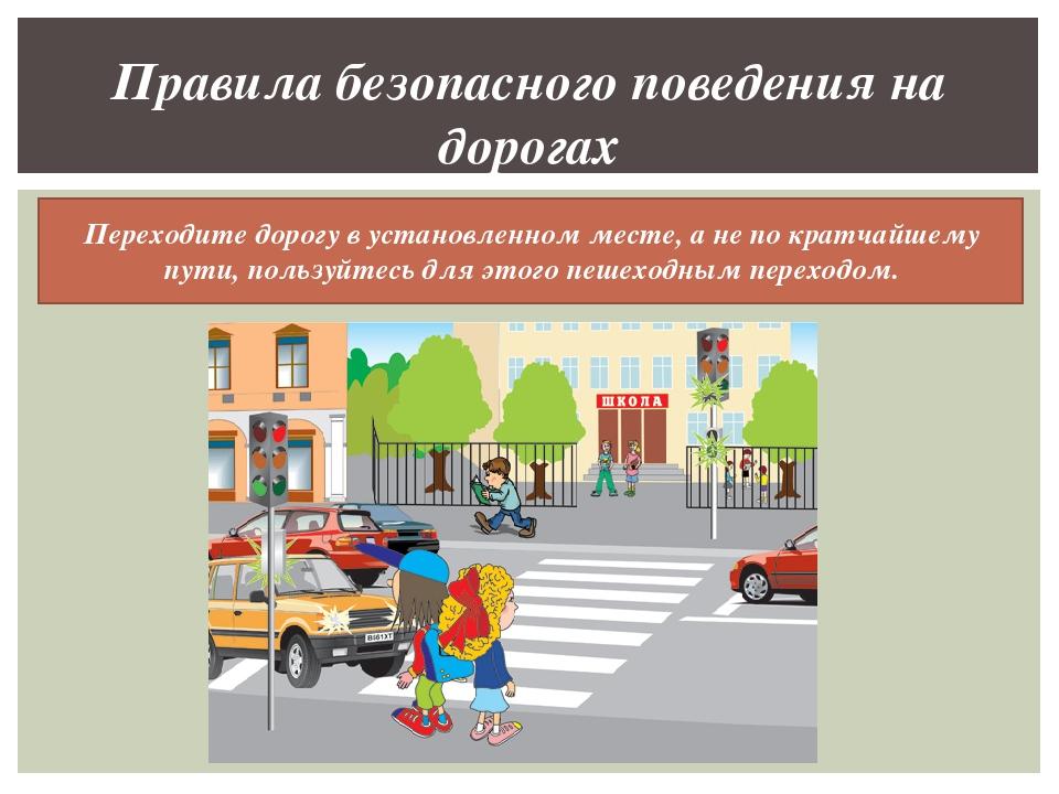 того, картинки с правилами поведения на улице для рабочего