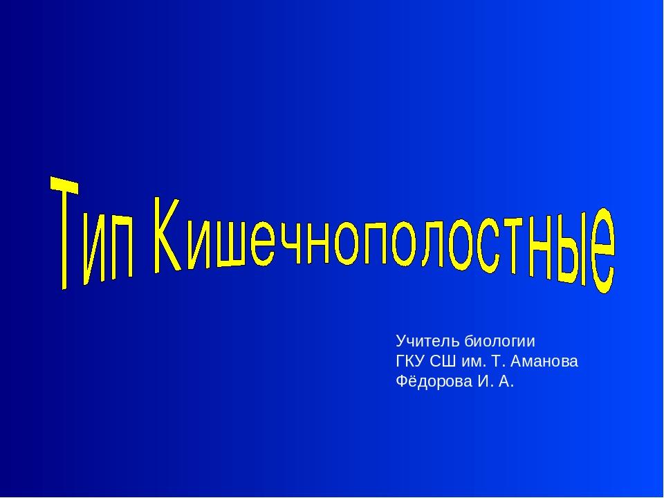 Учитель биологии ГКУ СШ им. Т. Аманова Фёдорова И. А.