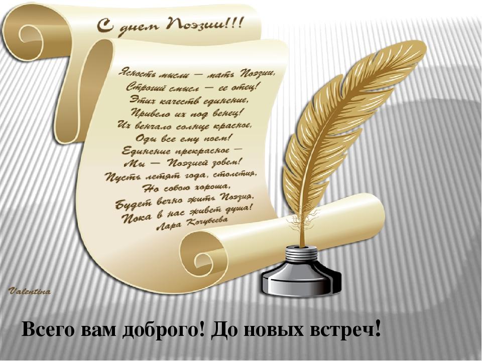 Открытки музыкальные стихи создавал великий русский поэт, поздравление