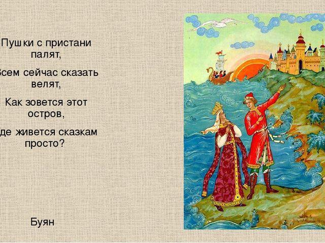 сказка а.с пушкина бьётся на знакомо остраву