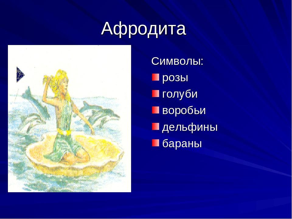 aphrodite goddess symbol - 960×720