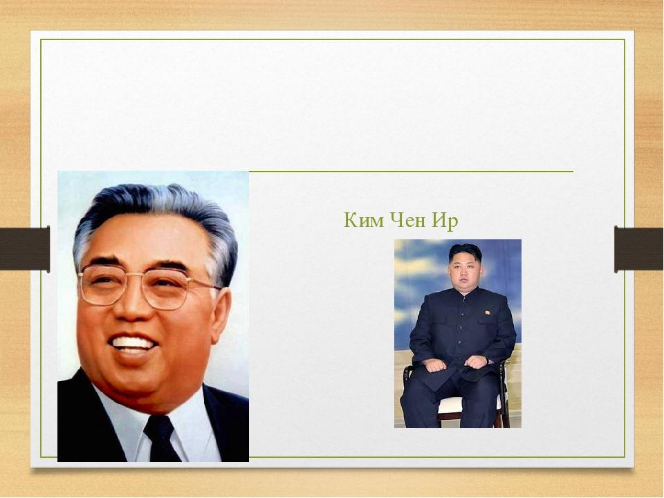Ким Ир Сан Ким Чен Ир