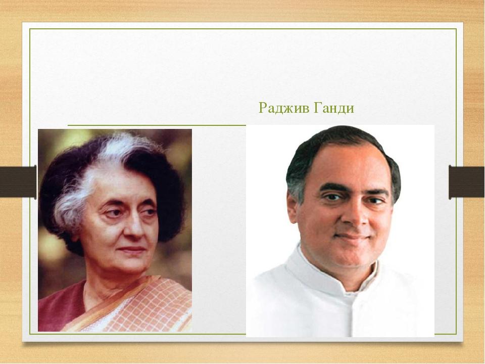 Индира Ганди Раджив Ганди