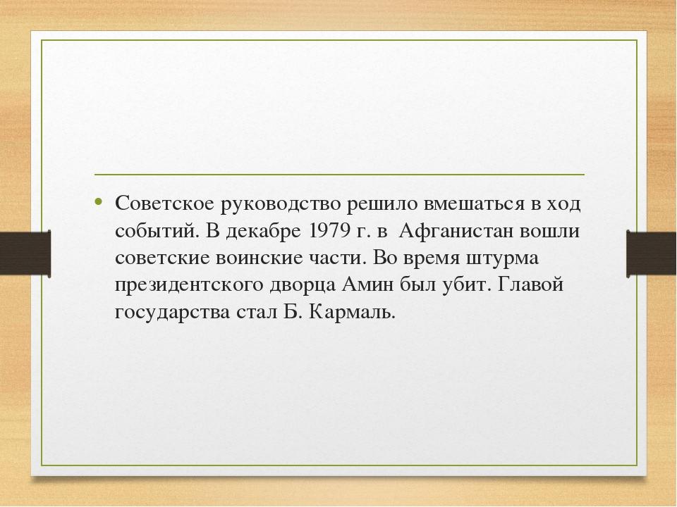 Советское руководство решило вмешаться в ход событий. В декабре 1979 г. в Афг...