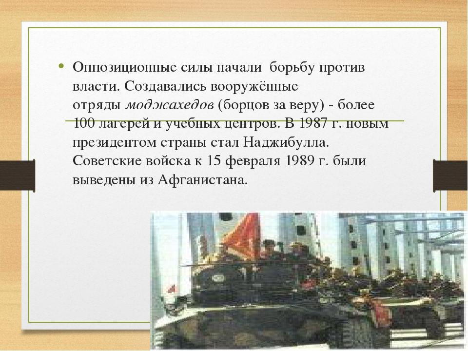 Оппозиционные силы начали борьбу против власти. Создавались вооружённые отряд...