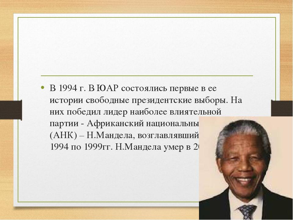 В 1994 г. В ЮАР состоялись первые в ее истории свободные президентские выборы...