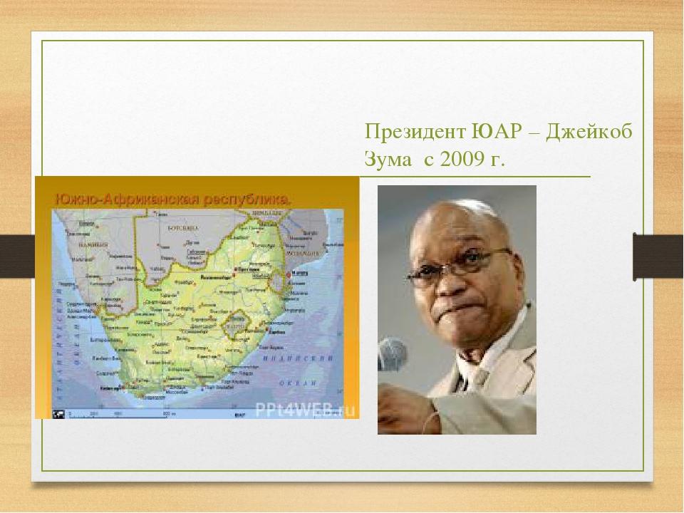 Президент ЮАР – Джейкоб Зума с 2009 г.