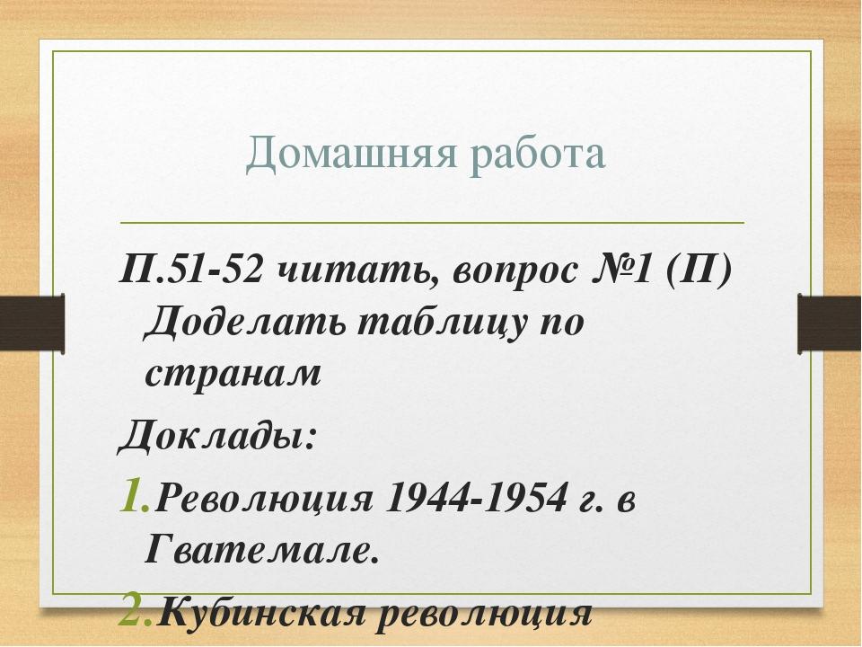 Домашняя работа П.51-52 читать, вопрос №1 (П) Доделать таблицу по странам Док...