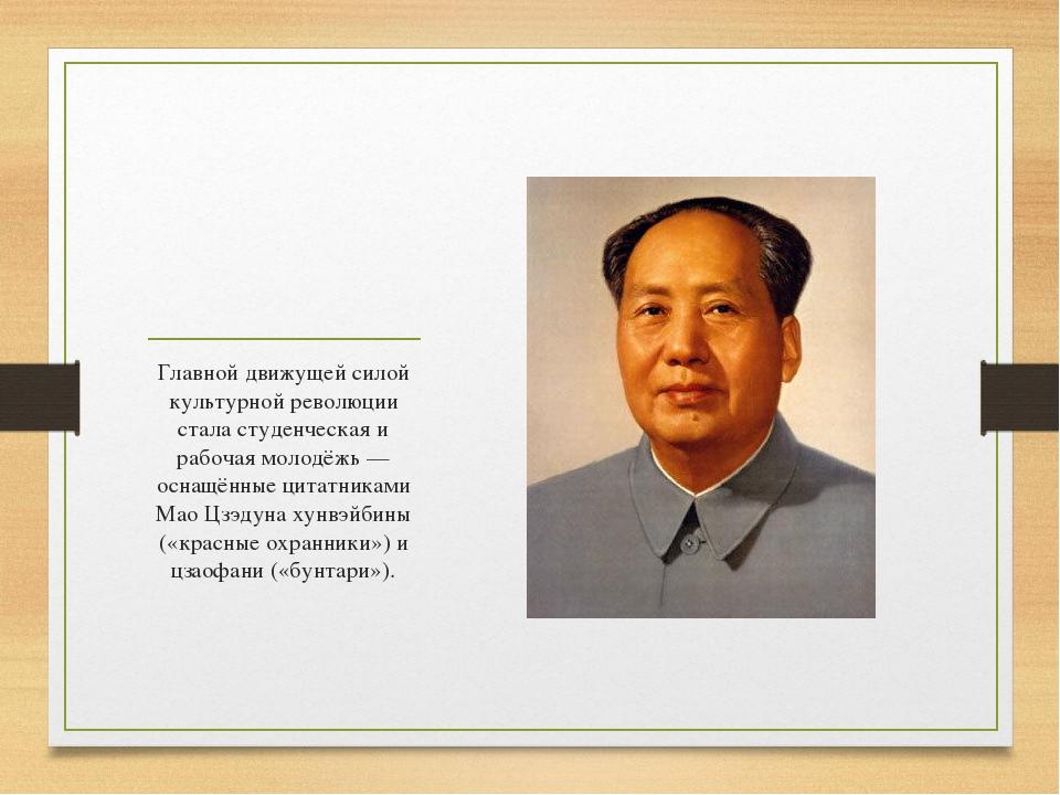 Главной движущей силой культурной революции стала студенческая и рабочая моло...