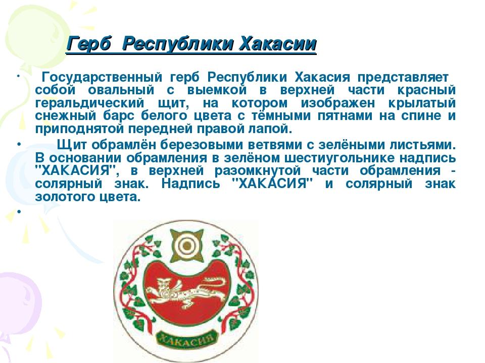 исключено, что герб хакасии фото и описание случаю дня