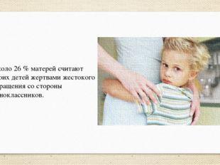Около 26 % матерей считают своих детей жертвами жестокого обращения со сторон