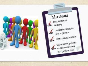 Мотивы подчинение лидеру нейтрализация соперника самоутверждение удовлетворен