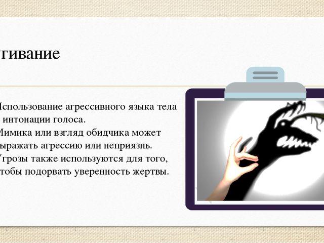 Использование агрессивного языка тела и интонации голоса. Мимика или взгляд о...