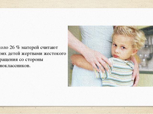 Около 26 % матерей считают своих детей жертвами жестокого обращения со сторон...