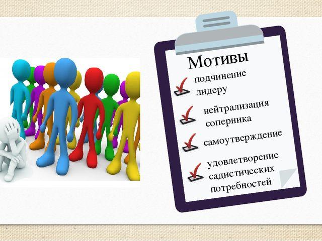 Мотивы подчинение лидеру нейтрализация соперника самоутверждение удовлетворен...