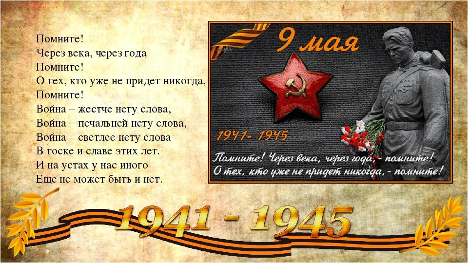 Любовью, через века через года помните открытки