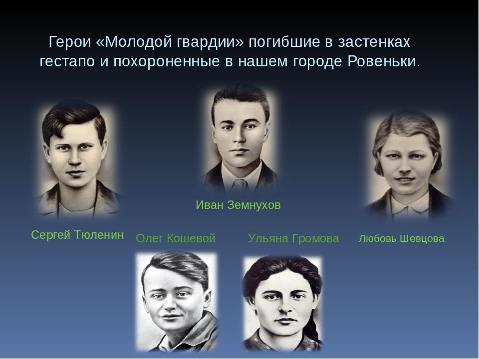 герои молодой гвардии фото имена этой статье дадим