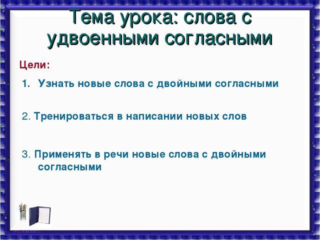 Конспект урока удвоенные согласные 2 класс школа россии фгос канакина