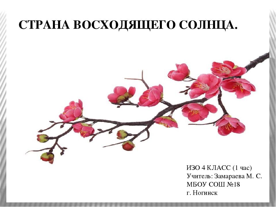 ИЗО 4 КЛАСС (1 час) Учитель: Замараева М. С. МБОУ СОШ №18 г. Ногинск СТРАНА В...