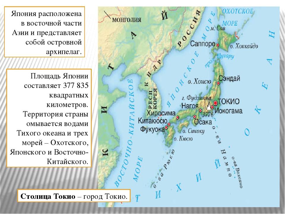 Япония расположена в восточной части Азии и представляет собой островной архи...