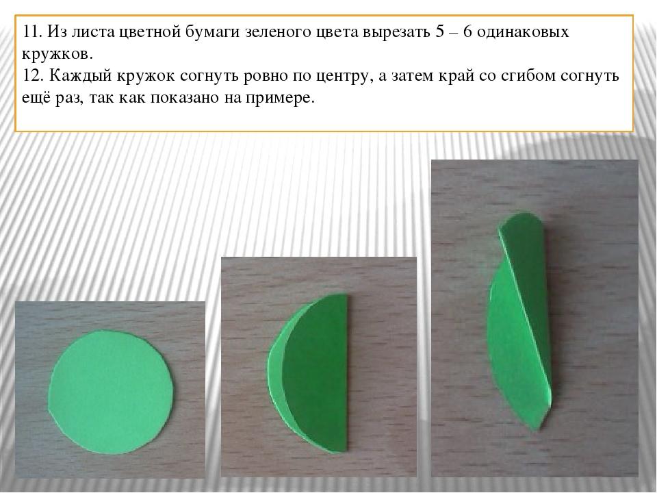 11. Из листа цветной бумаги зеленого цвета вырезать 5 – 6 одинаковых кружков....