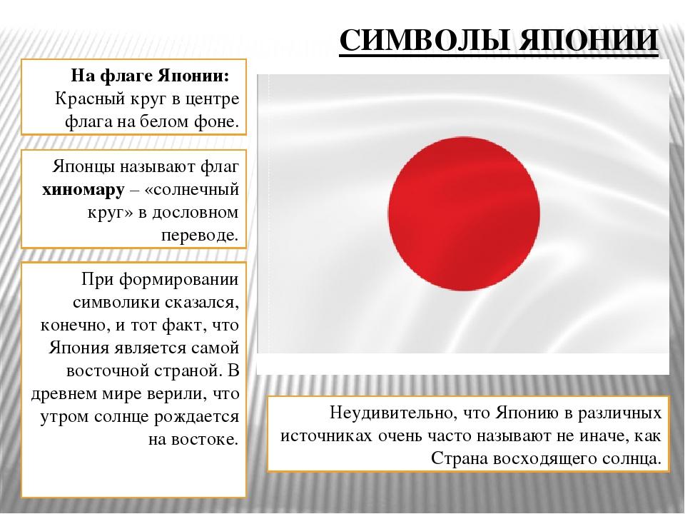 При формировании символики сказался, конечно, и тот факт, что Япония является...