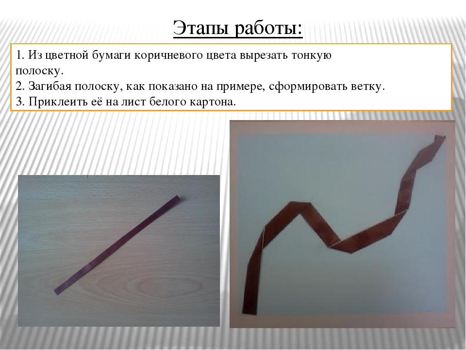 Этапы работы: 1. Из цветной бумаги коричневого цвета вырезать тонкую полоску....