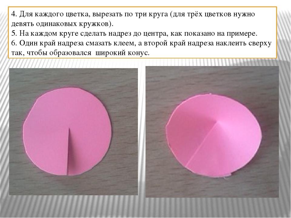 4. Для каждого цветка, вырезать по три круга (для трёх цветков нужно девять о...