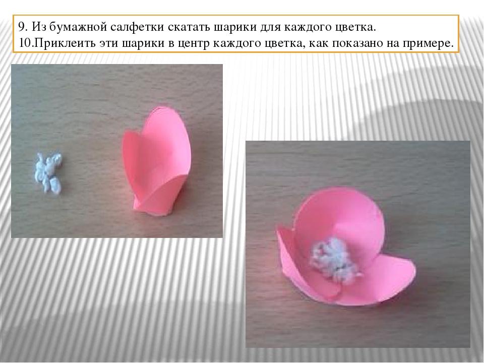 9. Из бумажной салфетки скатать шарики для каждого цветка. 10.Приклеить эти ш...