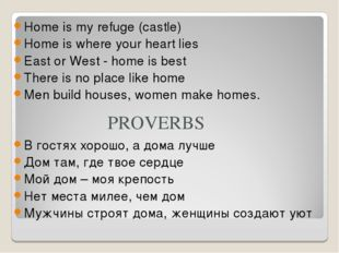 Home is my refuge (castle) Home is where your heart lies East or West - home