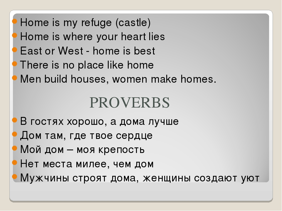 Home is my refuge (castle) Home is where your heart lies East or West - home...