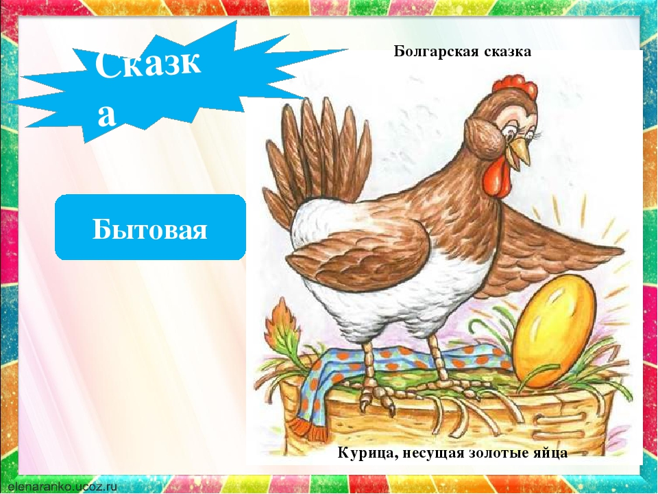 Курица несущая золотые яйца картинки
