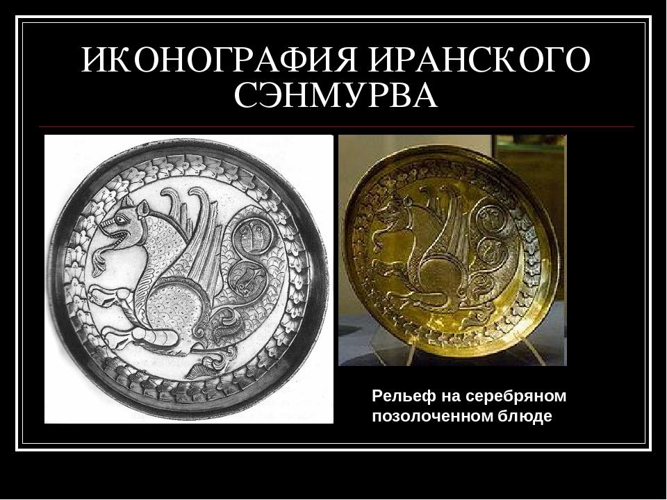 ИКОНОГРАФИЯ ИРАНСКОГО СЭНМУРВА Рельеф на серебряном позолоченном блюде