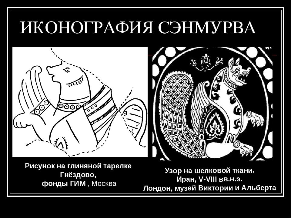 ИКОНОГРАФИЯ СЭНМУРВА Узор на шелковой ткани. Иран, V-VIII вв.н.э. Лондон, муз...
