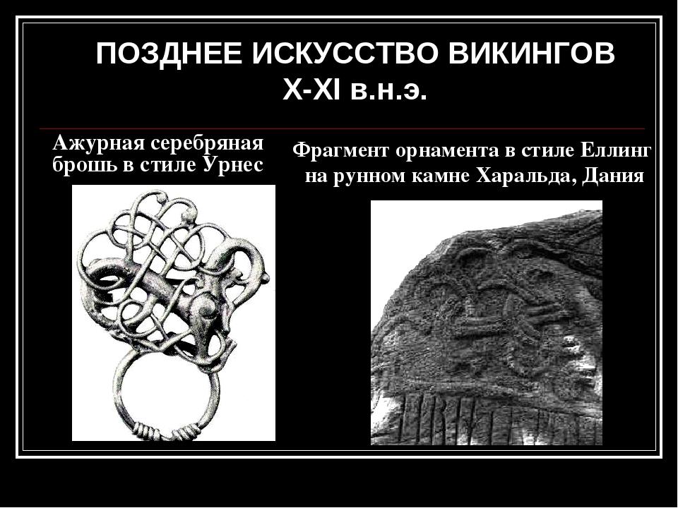 Ажурная серебряная брошь в стиле Урнес Фрагмент орнамента в стиле Еллинг на р...