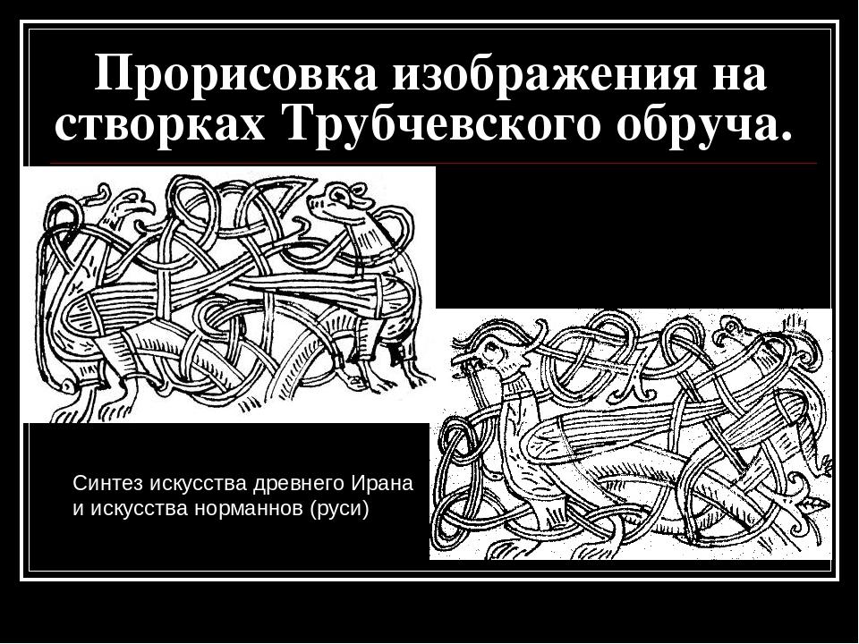 Прорисовка изображения на створках Трубчевского обруча. Синтез искусства древ...