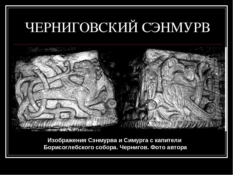 ЧЕРНИГОВСКИЙ СЭНМУРВ Изображения Сэнмурва и Симурга с капители Борисоглебског...