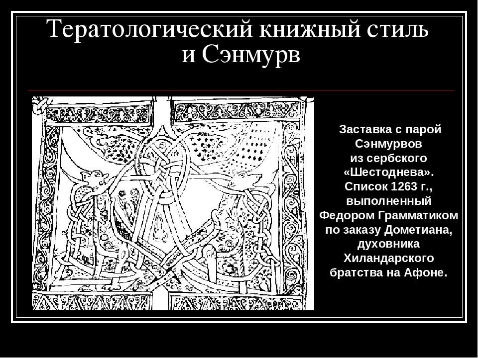 Тератологический книжный стиль и Сэнмурв Заставка с парой Сэнмурвов из сербск...