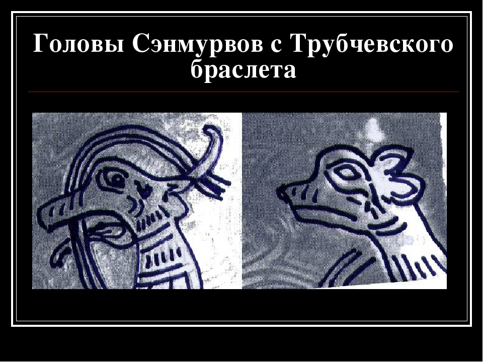 Головы Сэнмурвов с Трубчевского браслета