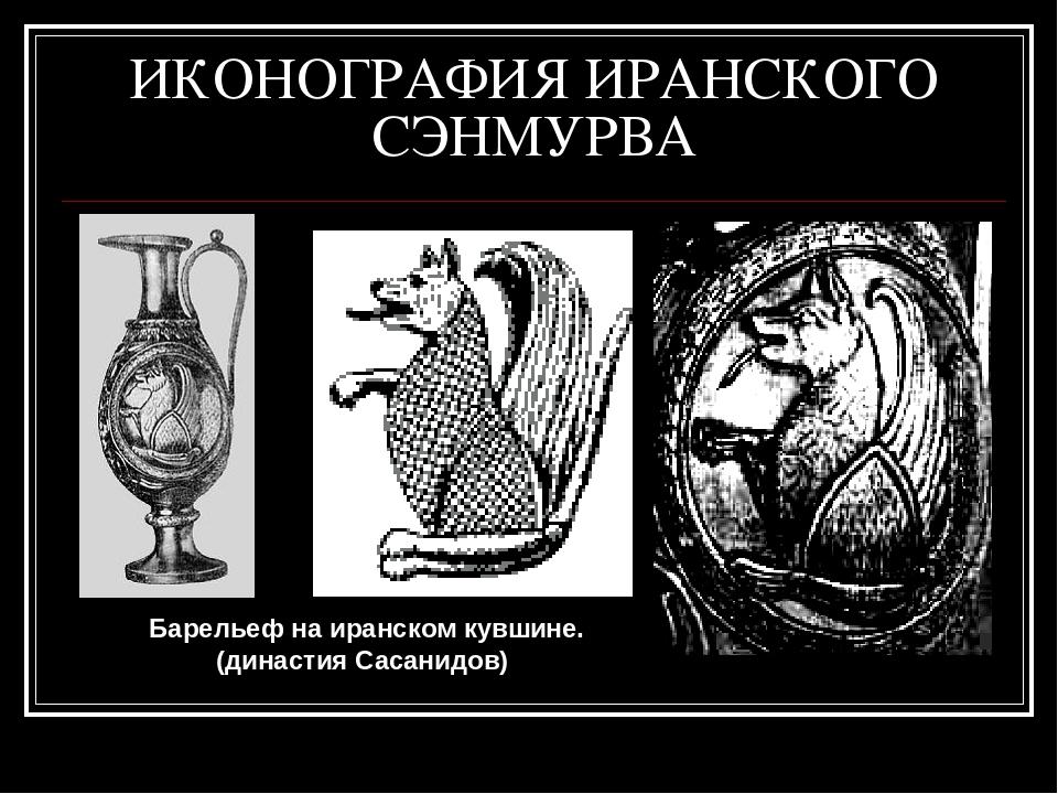 ИКОНОГРАФИЯ ИРАНСКОГО СЭНМУРВА Барельеф на иранском кувшине. (династия Сасани...