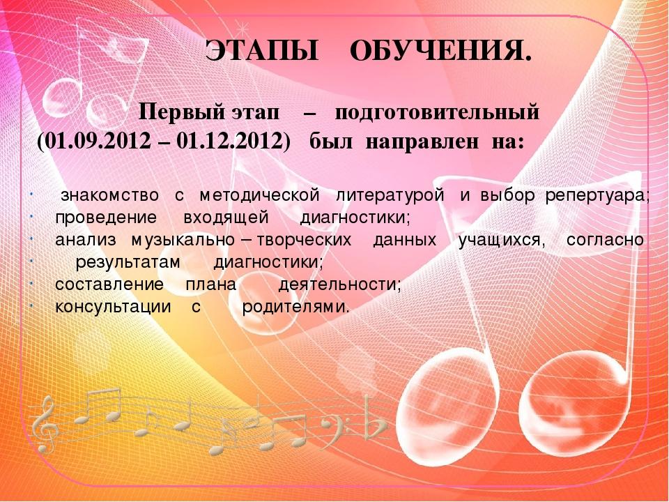 ЭТАПЫ ОБУЧЕНИЯ. Первый этап – подготовительный (01.09.2012 – 01.12.2012) был...