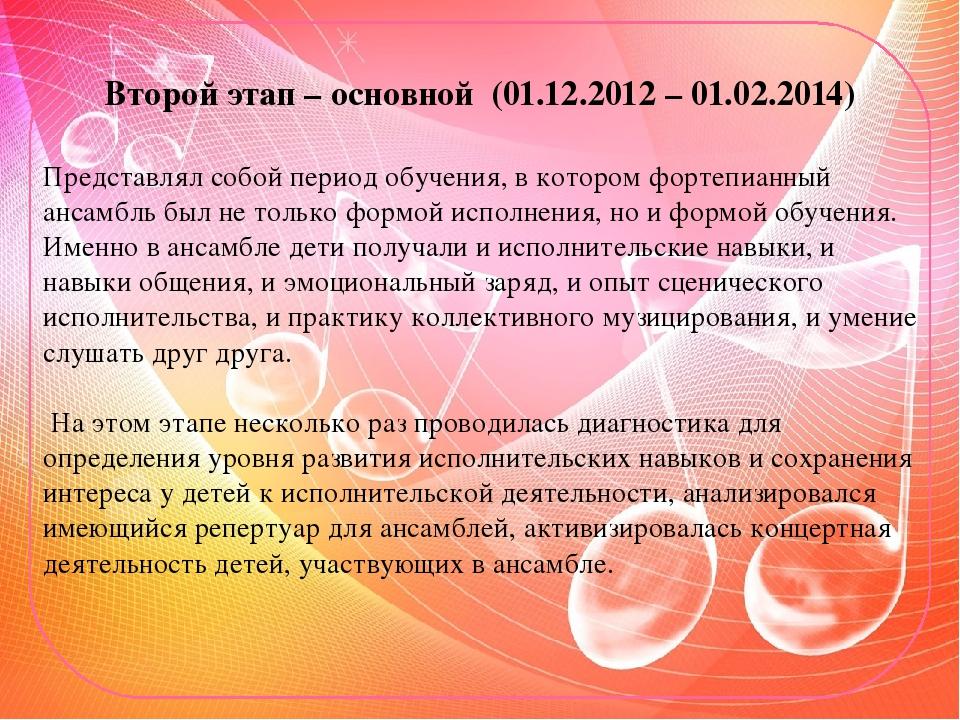 Второй этап – основной (01.12.2012 – 01.02.2014) Представлял собой период об...